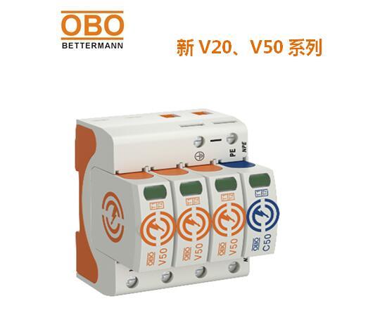OBO新V20;V50系列电涌保护器